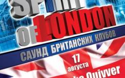 Вечеринка The Spirit of London