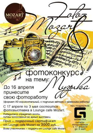 Фотоконкурс от ​Lounge cafe Mozart